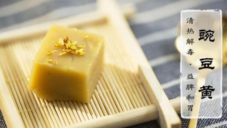 《清·豌豆黄》 曾让慈禧老佛爷赞不绝口的宫廷甜品, 食之豆香浓郁清甜爽口。