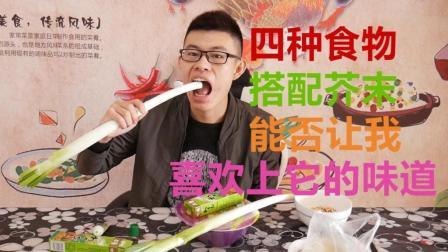 致命哥: 四种芥末吃法 能不能让我喜欢上芥末的味道呢?