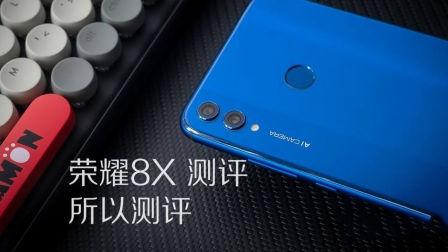 「所以测评 」千元最强屏占比 荣耀8X评测