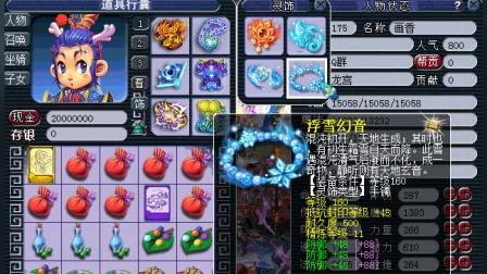 梦幻西游: 藏宝阁出现一个BUG灵饰, 网易看到后直接让玩家删号!