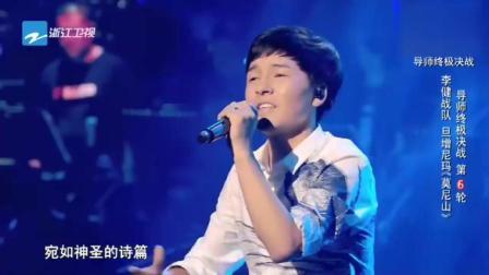 《中国好声音》旦增尼玛惊艳开唱, 李健全程表情包陶醉其中!