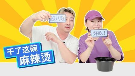 评测魔都上海5大热门麻辣烫,综合排名到底哪家最好吃?