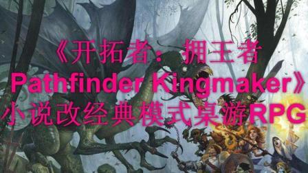 期19巨魔之死《开拓者: 拥王者Pathfinder Kingmaker》