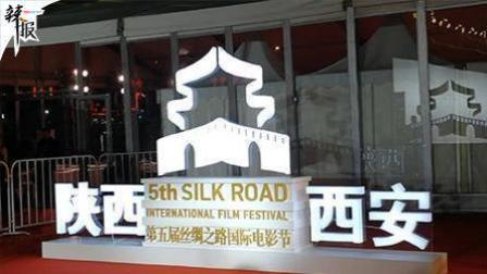 辣报 新华社资讯 第五届丝绸之路国际电影节开幕