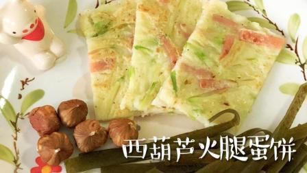 小学生营养早餐打卡#西葫芦火腿蛋饼+番茄蛋汤+卤海带+榛子。