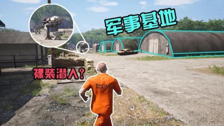 人渣scum01: 裸装闯入军事基地, 满地枪械子弹, 一日暴富!
