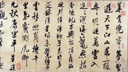 杜中信书法讲堂(二十)米芾多景楼1