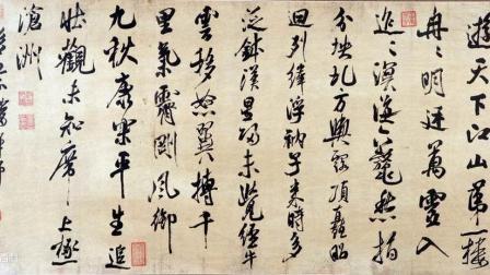 杜中信书法讲堂(二十二)米芾多景楼3