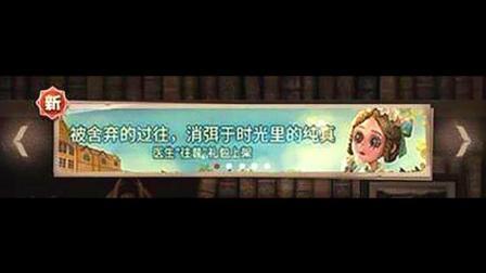 第五人格: 医生新皮肤套往昔11月份出, 饺子感觉是森女系