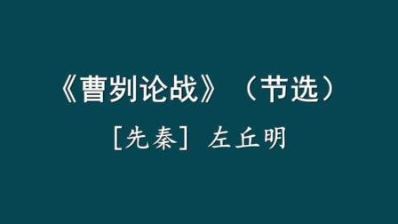 部编版初中语文必背古诗文《曹刿论战(节选)》(先秦 左丘明)