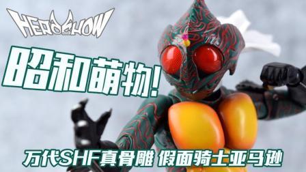 【HEROSHOW】昭和萌物! 万代 SHF 真骨雕 假面骑士亚马逊