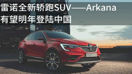 雷诺全新轿跑SUV, Arkana有望明年登陆中国-爱车兵团