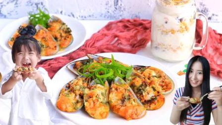 【芝士焗青口贝】节假日里用这道菜宴请身边的朋友, 绝对会让她们