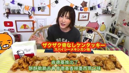 小杰搬运 日本 美女大胃王 木下佑香 吃播 肯德基墨西哥口味炸鸡