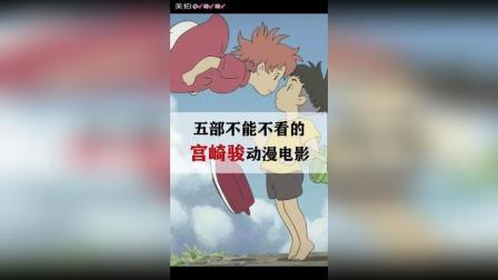 美拍视频: 宫崎骏