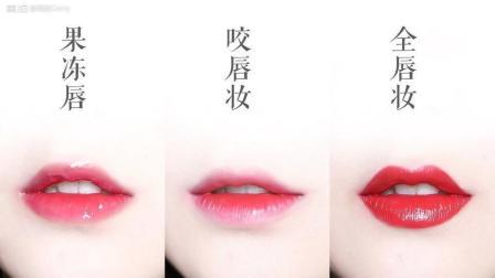 日本最IN果冻唇、延禧攻略咬唇妆、气场超强的全唇妆