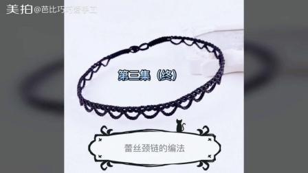 蕾丝编织方法第三集(最后一集)