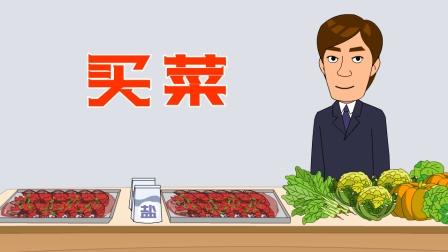 单飞网搞笑视频《爆笑刘易好》之《买菜》