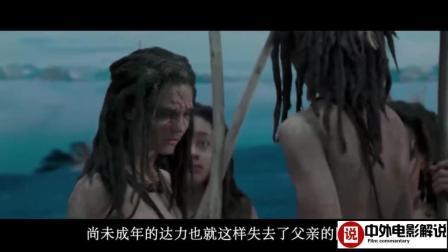 【电影解说】史前猛男救下万年巨兽, 从此收获貌美女子一夜封神!