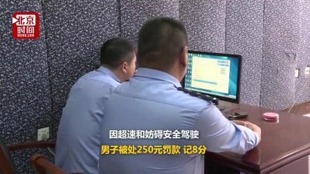 男子飙车拍抖音 民警依视频找上门对其扣8分罚250元