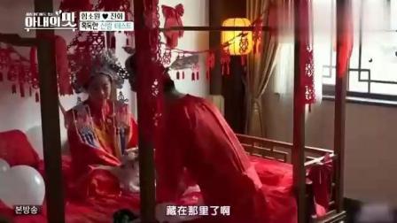 中韩明星夫妻举办中式婚礼, 抢新娘环节很生动有