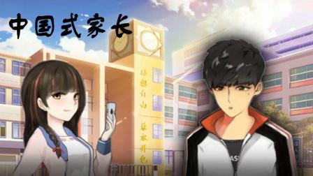 【五歌】10分钟教你走向人生巅峰迎娶白富美~——中国式家长
