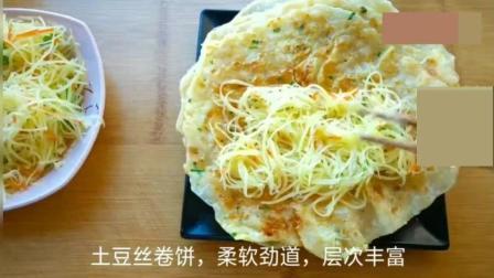 土豆丝卷饼独家秘制, 一碗面, 3个鸡蛋, 营养又美味的早餐解决了