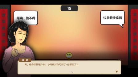 凯麒《中国式家长》正式版 P6 过年收到大红包!