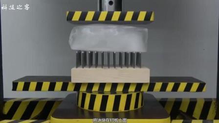 钉板上的冰块放到100吨液压机下, 只听一声巨响, 你猜谁坏了?