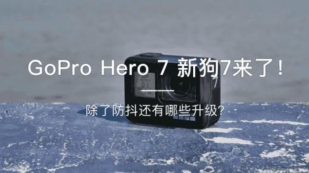 「探物」GoPro Hero 7 新狗7来了! 除了防抖还有哪些升级?