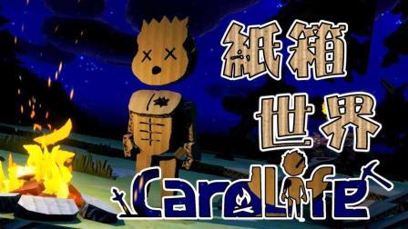 【炎黄蜀黍】CardLife纸箱世界双人生存体验
