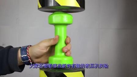 哑铃挑战霸王液压机, 你猜谁败了?