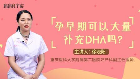 为什么孕期要补充DHA? 该怎么补?