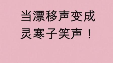 《QQ飞车》漂移声如果采用寒王笑声 会怎么样?