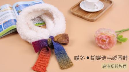 猫猫毛线屋 暖冬蝴蝶结加绒围脖 棒针毛线编织教程 猫猫编织教程 猫猫很温柔
