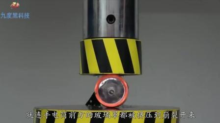 当手雷遇到液压机, 看看有什么效果? 手雷立马被弹飞!