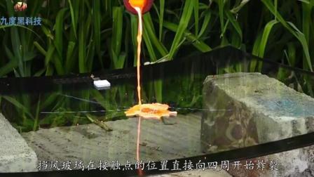 把1000度铜水倒在挡风玻璃上, 你猜它会变成什么样? 一起来看看吧