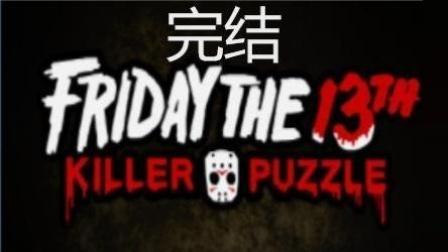 【Friday the 13th: Killer Puzzle】十三号星期五: 杀手谜题丨完结, 不饶不舒服游戏通关了!