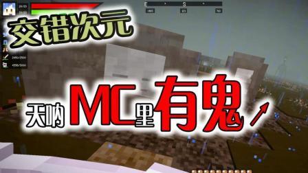 凯麒《MC我的世界》交错次元Mod P4 我在MC遇见了鬼!