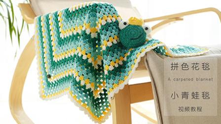 拼色花毯系列青蛙毯子花样大全图