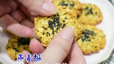 2个鸡蛋, 1碗燕麦, 筷子搅一搅, 做法比桃酥简单多了, 比饼干还美味!