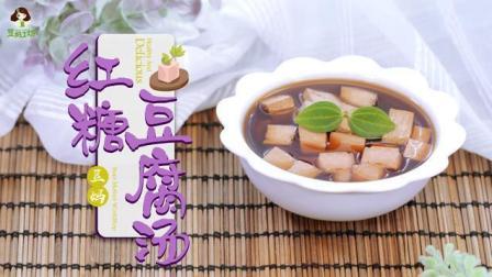 产后第四周:补血通乳的红糖豆腐汤