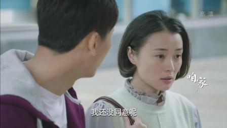 咱家: 吴越找傅亨给孩子拿药, 傅亨趁机占她小便宜