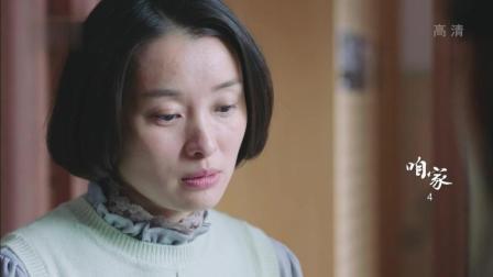 咱家: 小姑子来见吴越, 并带着公婆的话让吴越有合适的往前走一步