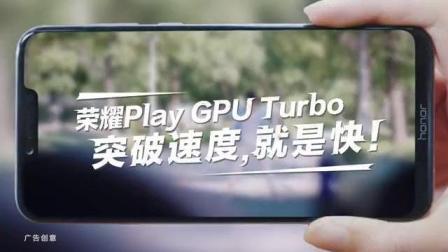 """荣耀Play的GPU Turbo有什么用? 当然是""""追""""女友"""