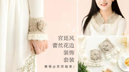 【A558】苏苏姐家_钩针宫廷风蕾丝花边装饰套装_教程