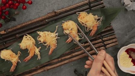 廚房小白也不怕的油炸美味 千絲萬縷蝦