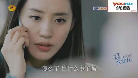 凉生: 未央把姜生害流产, 害怕打电话给宁信, 宁