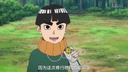 """博人传: 李洛克亲授儿子最强体术""""八门遁甲""""!"""