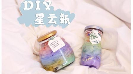 土味材料变身迷幻星云瓶, 效果不要太好!